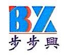 乐清市兴发电子有限公司