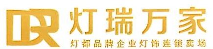 中山市灯瑞灯饰企业管理有限公司 最新采购和商业信息