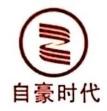 四川自豪时代药业有限公司