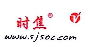 上海时焦实业发展有限公司 最新采购和商业信息