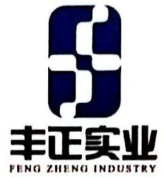 厦门丰正实业有限公司 最新采购和商业信息