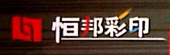 南宁市恒邦彩色印刷有限公司 最新采购和商业信息