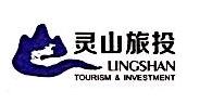 四川省攀西灵山旅游投资开发有限公司 最新采购和商业信息