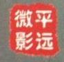 江西平远文化传播有限公司