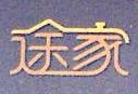 四川途家置业顾问有限公司 最新采购和商业信息