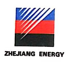 浙江省煤炭开发公司