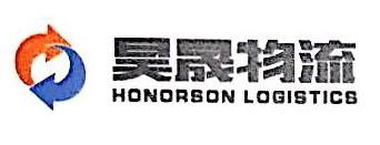 广西昊晟国际物流有限公司 最新采购和商业信息