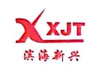 天津市滨海新兴钢铁物流贸易有限公司 最新采购和商业信息