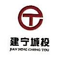 建宁县城市建设投资经营有限公司