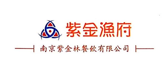 南京紫金林餐饮有限公司 最新采购和商业信息