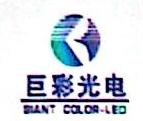 河南省巨彩光电科技有限公司 最新采购和商业信息