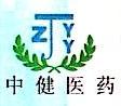 云南中健医药有限公司