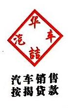 长兴华喆汽车销售有限公司 最新采购和商业信息