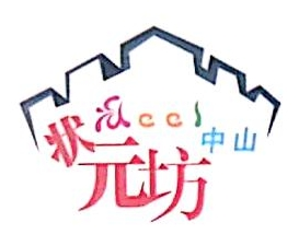 中山市乐淘坊时尚百货企业管理有限公司