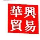 山西华兴贸易有限公司 最新采购和商业信息