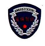 淄博安保驾驶员培训有限公司 最新采购和商业信息