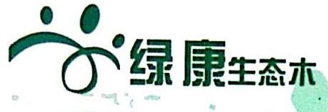 山东绿康装饰材料有限公司 最新采购和商业信息