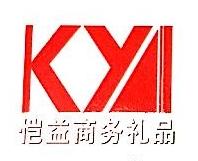 上海恺益文化用品有限公司 最新采购和商业信息