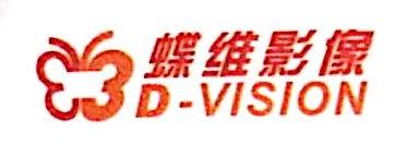 上海蝶维影像科技有限公司 最新采购和商业信息