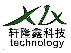 深圳市轩隆鑫电子科技有限公司 最新采购和商业信息
