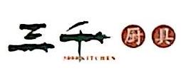 深圳市三千厨具有限公司 最新采购和商业信息