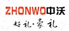 北京中沃世纪商贸有限公司 最新采购和商业信息