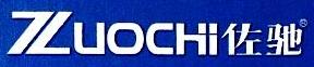 中山市佐驰电器有限公司 最新采购和商业信息