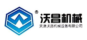 天津沃昌机械设备有限公司 最新采购和商业信息