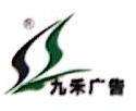 杭州九禾广告策划制作有限公司 最新采购和商业信息
