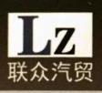 漳州市联众汽贸有限公司 最新采购和商业信息