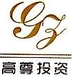 南京高尊投资咨询有限公司