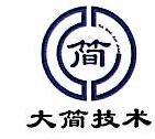 北京大简技术有限公司 最新采购和商业信息