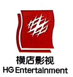 深圳横店电影有限公司 最新采购和商业信息