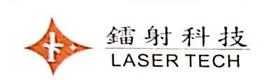 深圳市镭射源科技有限公司 最新采购和商业信息