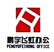 北京鹏宇飞虹办公设备有限责任公司 最新采购和商业信息