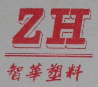中山市小榄镇智华塑料包装制品厂 最新采购和商业信息
