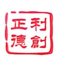 深圳正德利创科技有限公司