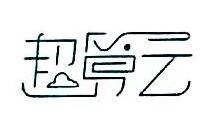 深圳市超算科技开发有限公司