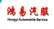 苏州市鸿易汽车服务有限公司