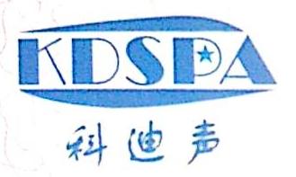 广州市东声电子科技有限公司 最新采购和商业信息