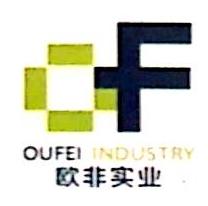 南昌欧非实业有限公司 最新采购和商业信息