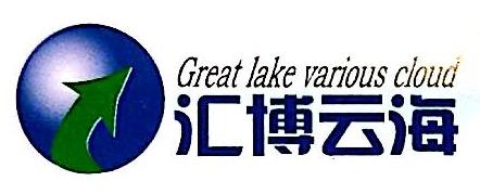 河北汇博云海科技发展有限公司 最新采购和商业信息