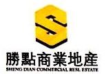 广州胜点商业经营管理有限公司 最新采购和商业信息