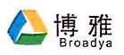 广州博雅胶粘制品有限公司 最新采购和商业信息