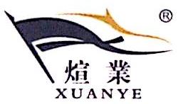 浙江煊业文化传播有限公司 最新采购和商业信息