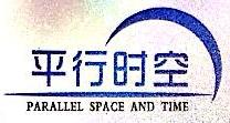 深圳市平行时空科技有限公司