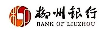 柳州银行股份有限公司贵港分行 最新采购和商业信息