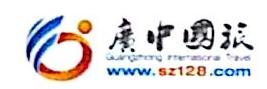 深圳市广中国际旅行社有限公司