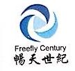 北京畅天世纪航空服务有限公司 最新采购和商业信息