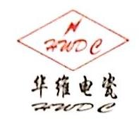 萍乡华维电瓷科技股份有限公司